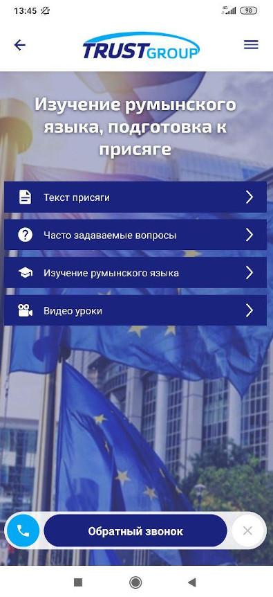 подготовка к румынскому от trust group.jpg